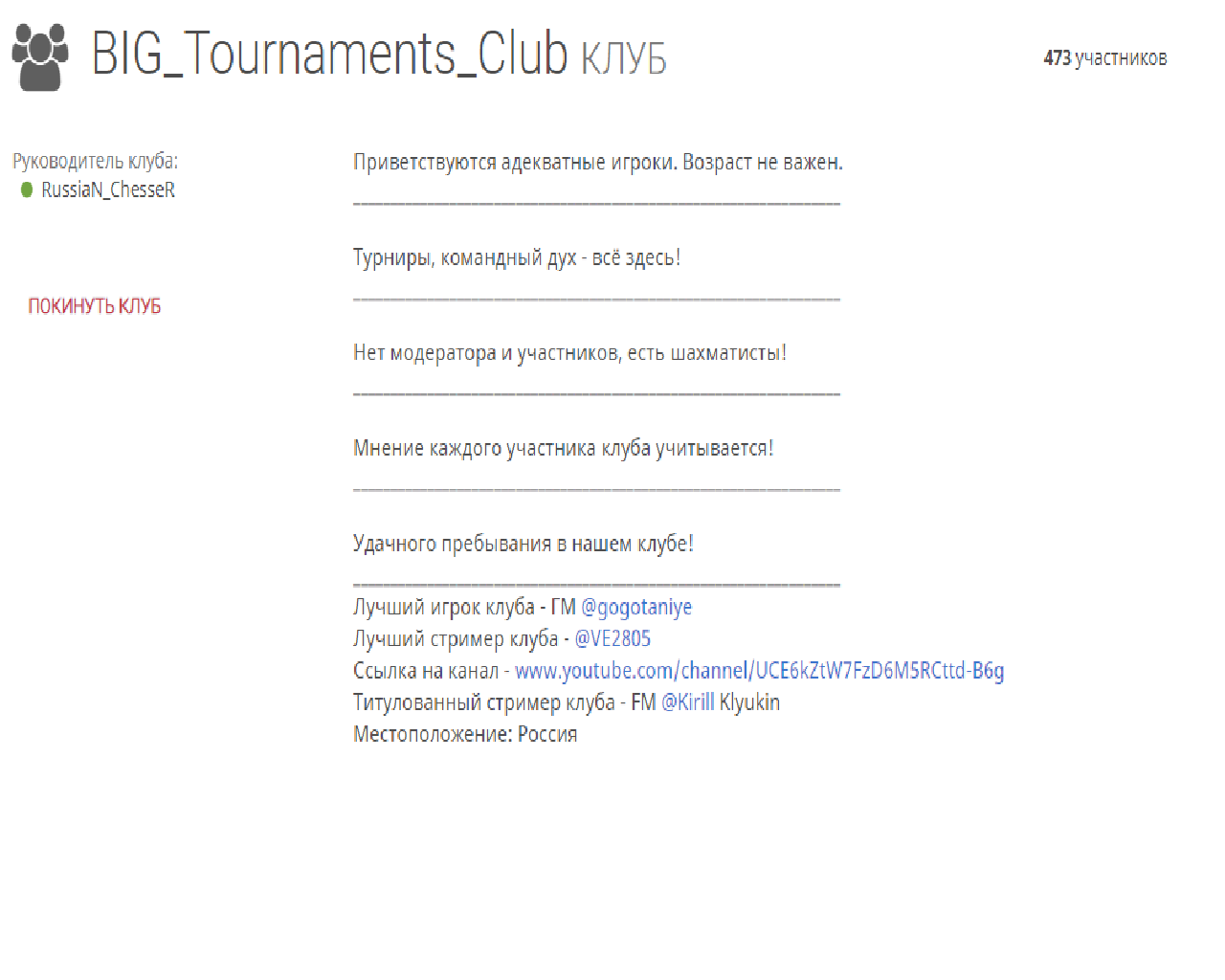 Big_Tournaments_Club